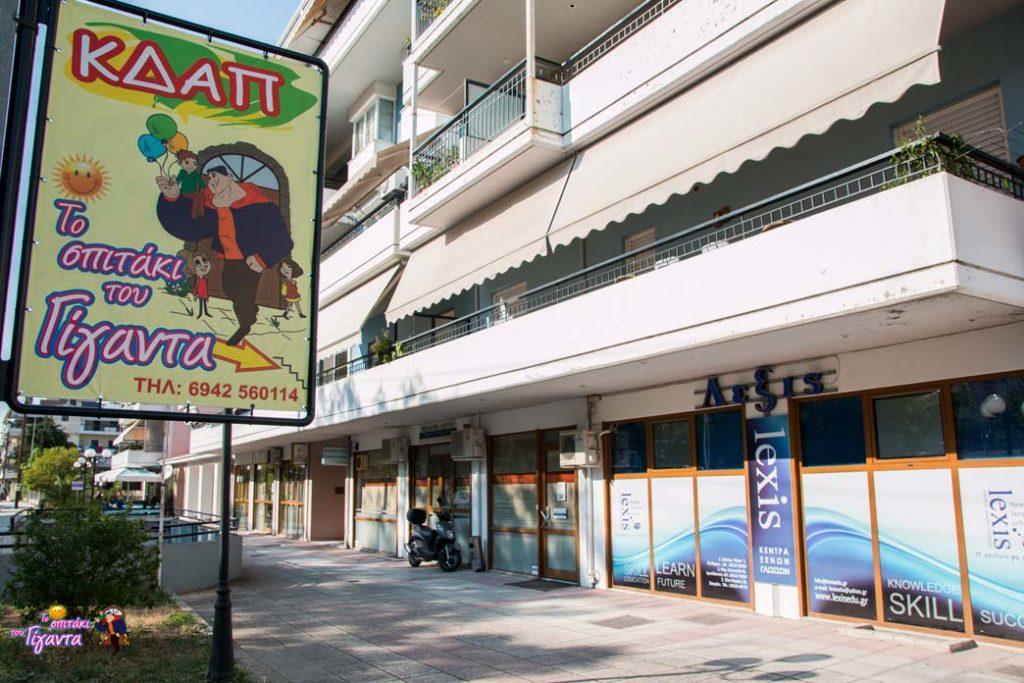 To_spitaki_tou_giaganta_building