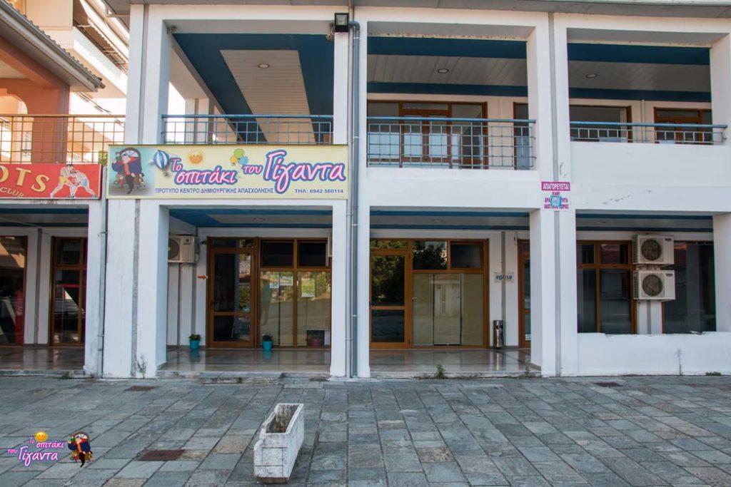 To_spitaki_tou_giaganta_building_front.jpg