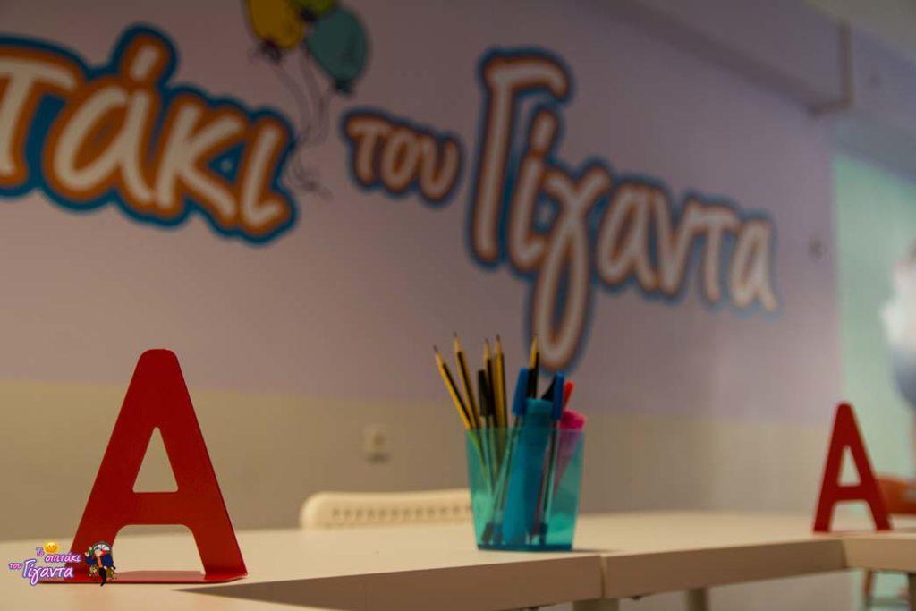 To_spitaki_tou_giaganta_design