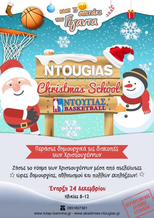Ntougias Christmas School – Πρόγραμμα