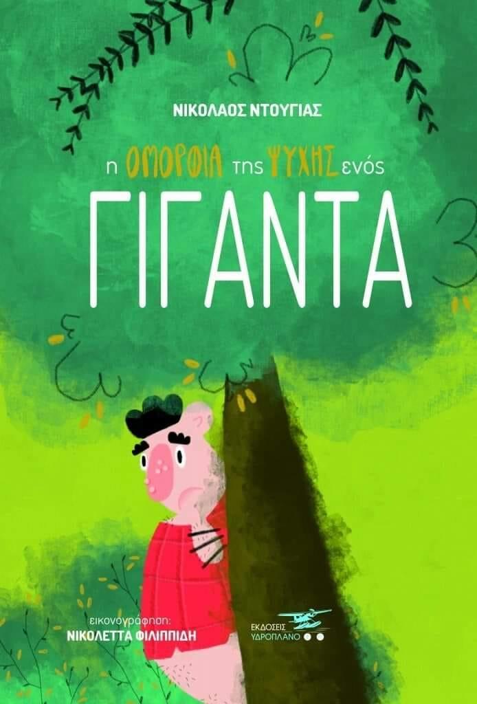 Ξεκίνησε το ταξίδι του, το παιδικό βιβλίο του Νίκου Ντούγια